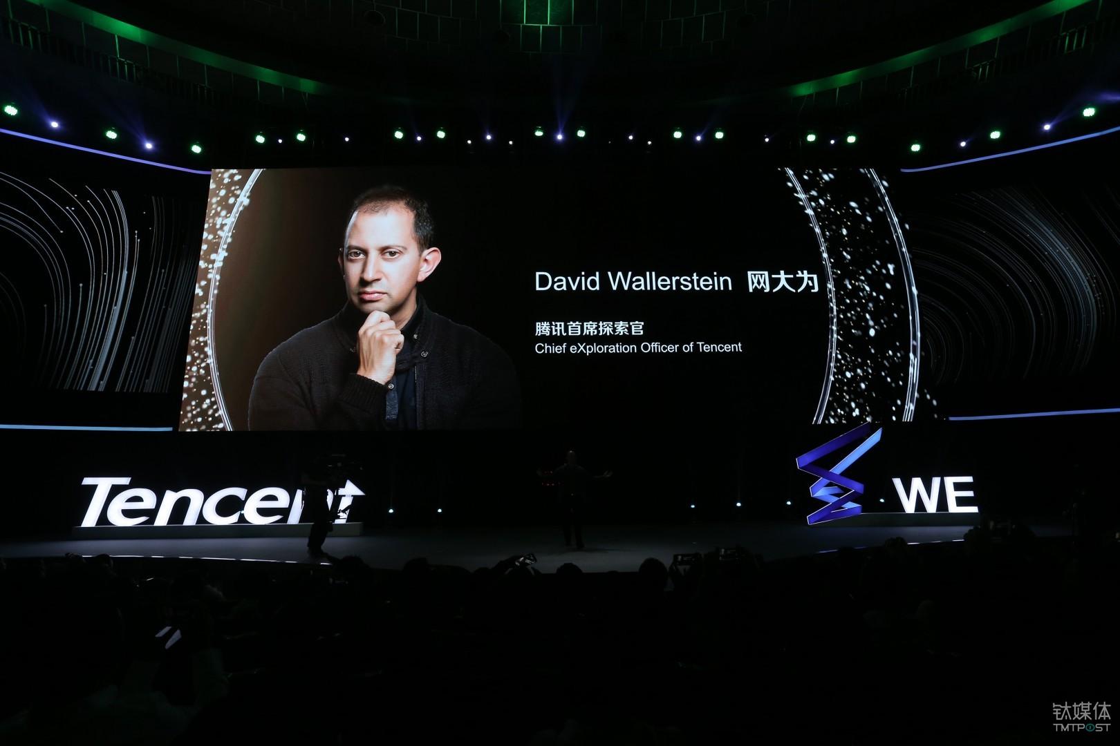 今年是网大为第四次登上腾讯 WE 大会的舞台