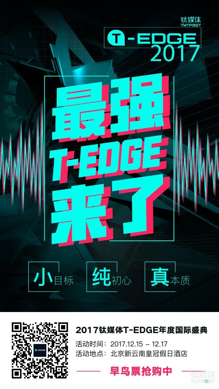 T-EDGE