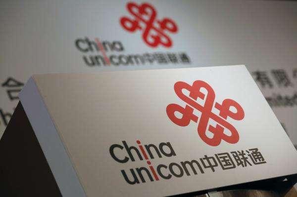【钛晨报】中国联通:发行的90亿股已办完登记托管手续,募资超61
