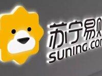苏宁200亿元入股恒大,后者总估值达4252亿元 | 钛快讯
