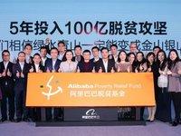 """阿里巴巴首次阐述""""公益战略"""",称未来五年将投入100亿"""