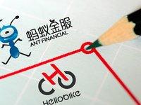 马化腾:共享单车被蚂蚁金服当作支付推广工具,小股东被锁死 | 钛快讯