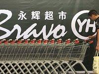 跟阿里争夺实体零售,腾讯被爆重金入股永辉超市 | 钛快讯