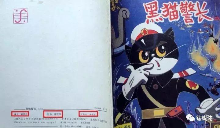 图:《黑猫警长 二》连环画,署名:编文/戴铁郎 绘画/戴铁郎 封面画/戴铁郎