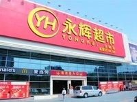 永辉超市发布公告,腾讯拟受让公司5%股份 | 钛快讯
