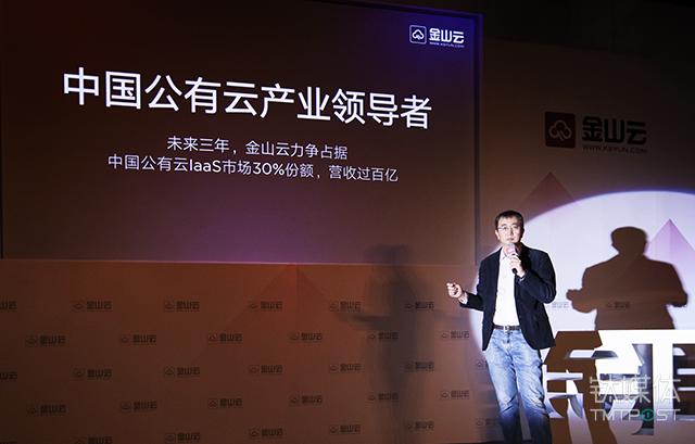 金山云CEO 王育林