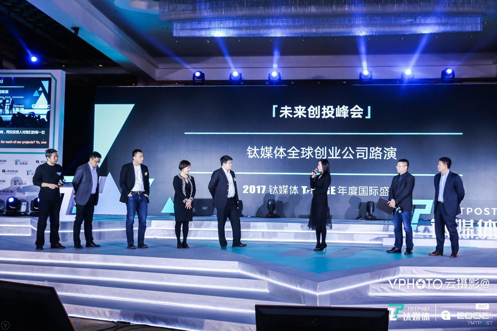 Fusion Fund创始合伙人张璐以及盛大资本执行董事陈明峰