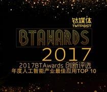2017 年度人工智能产业最佳应用 TOP 10 隆重揭榜 |BTAwards 2017
