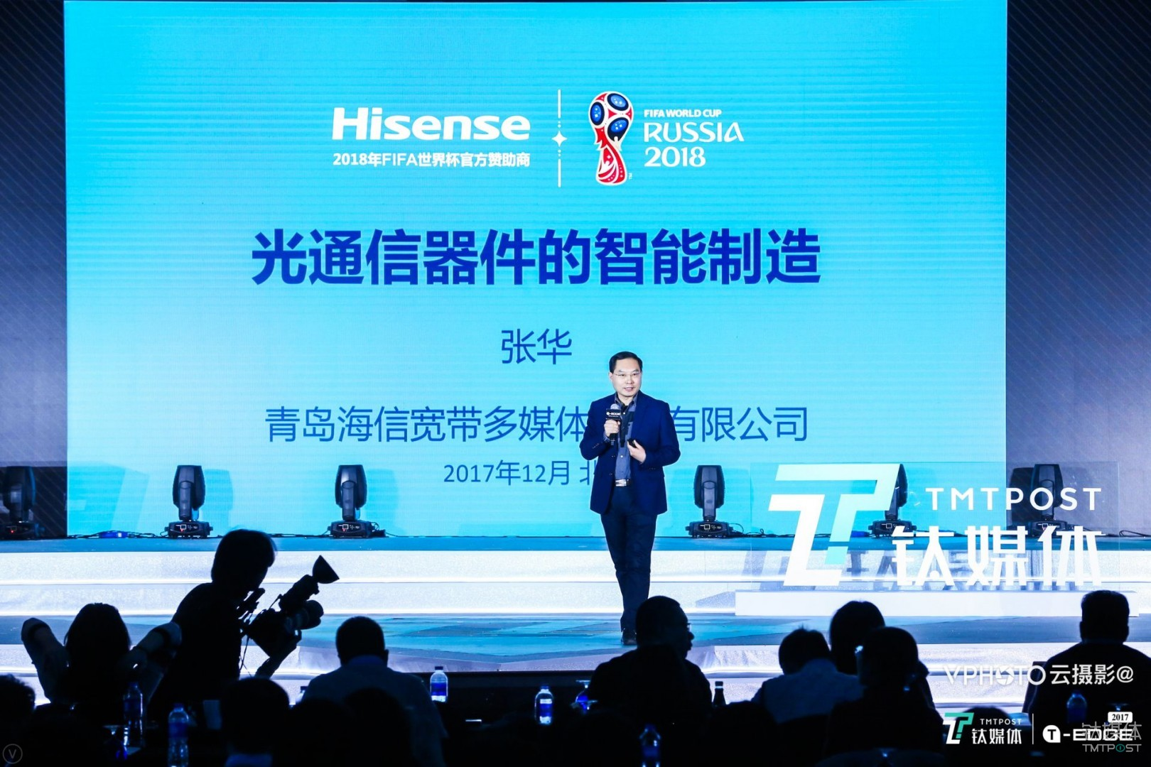 海信宽带多媒体技术有限公司技术合作总监-张华