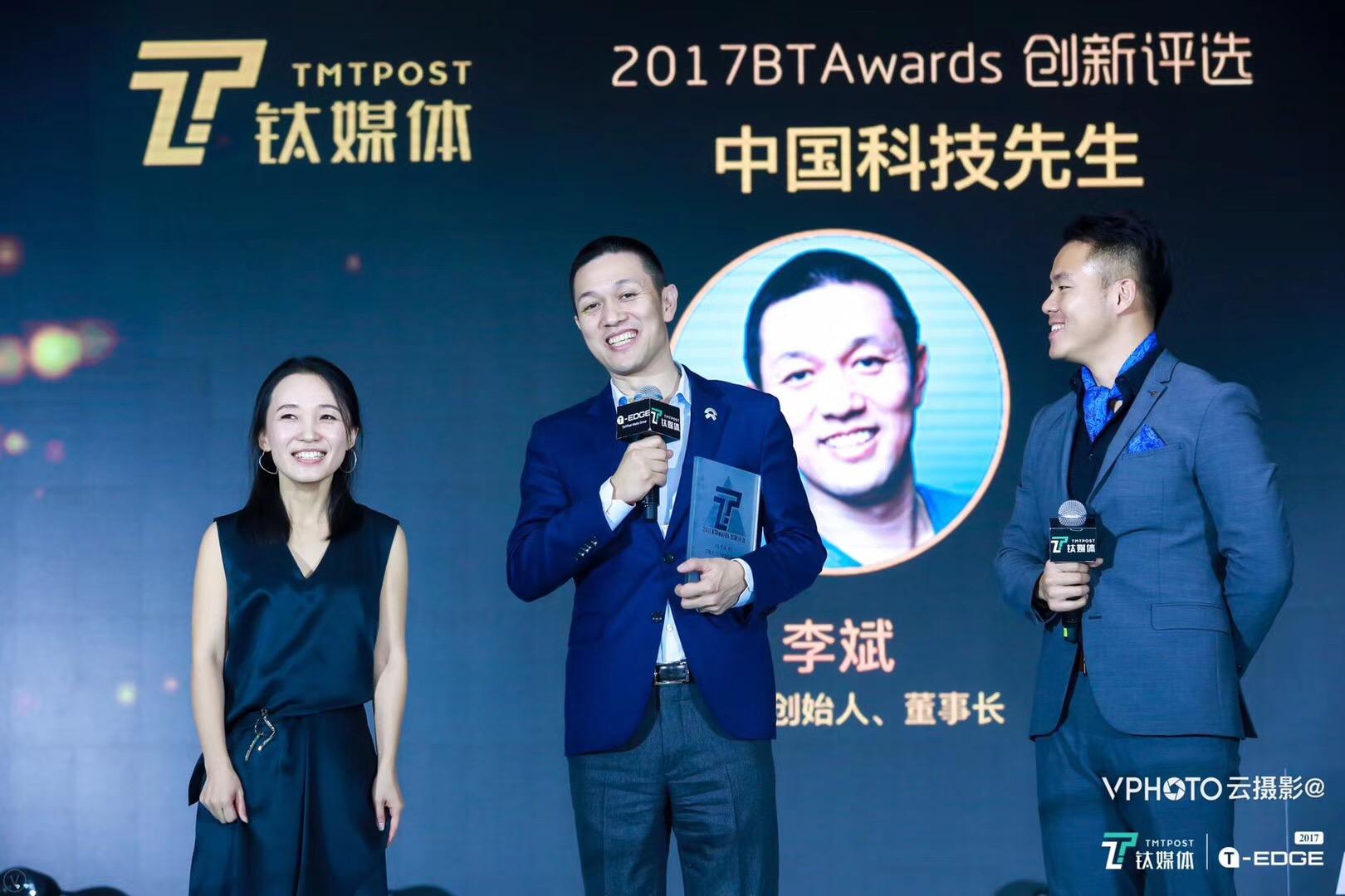 钛媒体创始人&CEO赵何娟向李斌颁奖