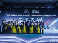"""江苏雪浪小镇与钛媒体联合发布""""雪浪大会""""计划,共同打造全球物联智造中心"""