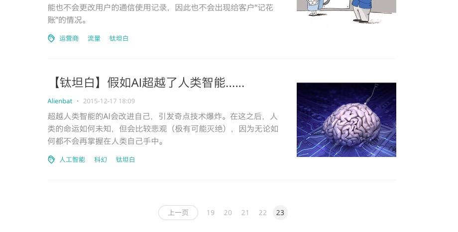第一篇钛坦白干货文章发布于2015年12月17日