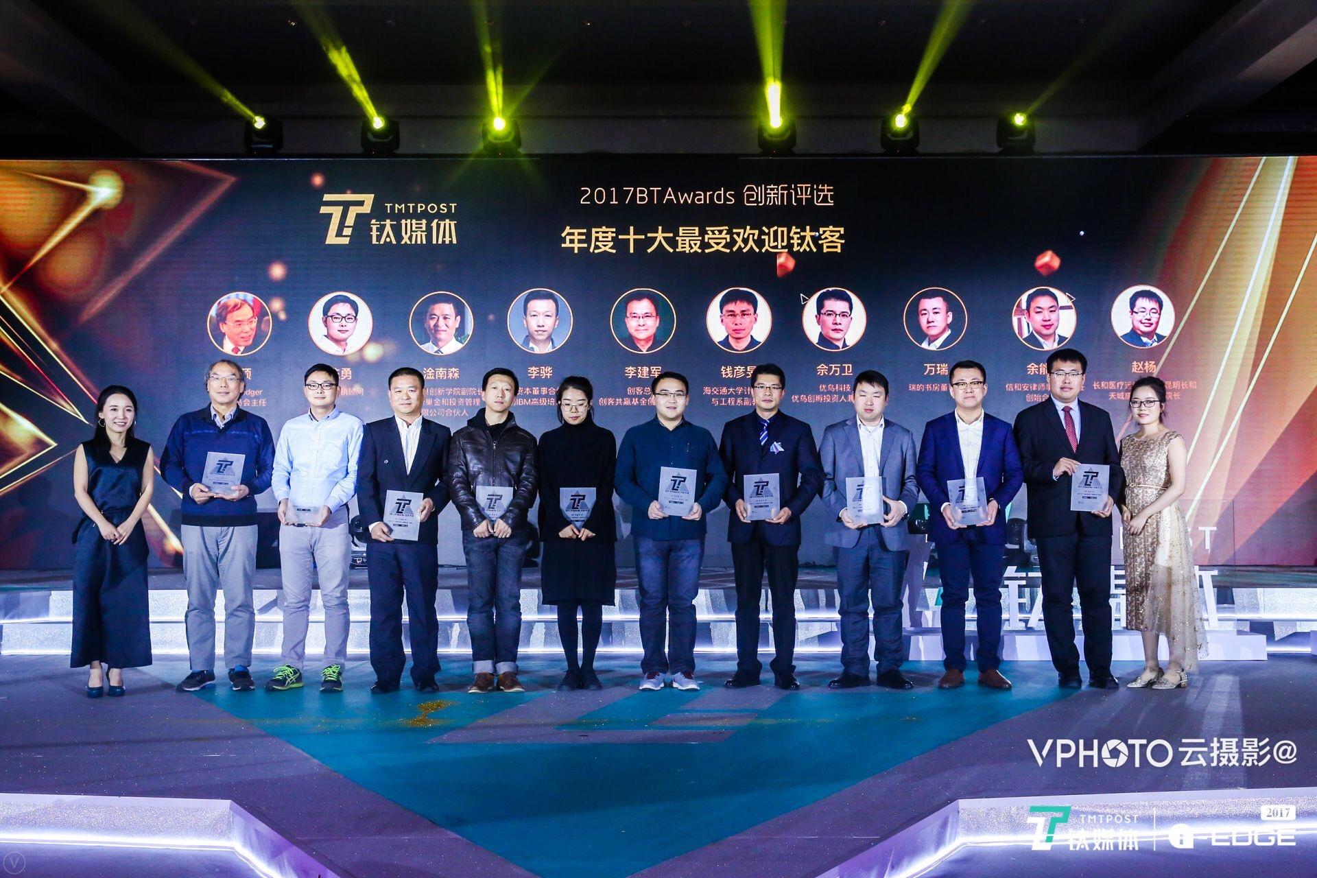 左一:钛媒体创始人、CEO赵何娟,中间依次是: 右一:钛媒体微信社群运营总监、钛坦白项目负责人佳音
