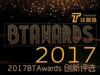 2017年度先锋投资人、年度领投人、年度母基金及年度投资机构揭榜 | BTAwards 2017