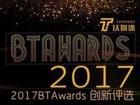 迅雷陈磊和豪客互联孙良共同摘得2017「年度科技先锋」称号| BTAwards 2017