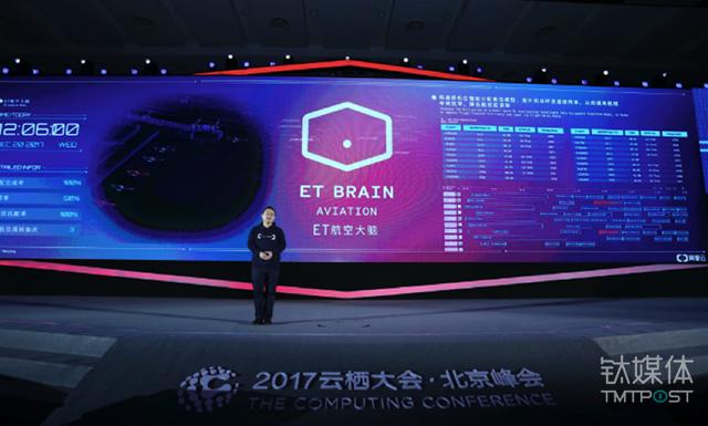 阿里云机器智能首席科学家 闵万里