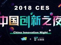 来自拉斯维加斯的热辣邀请,「2018 CES 中国创新之夜」一起闪耀世界