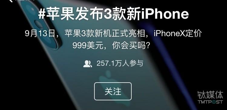 QQ看点发起的iPhoneX话题获得200万+的参与