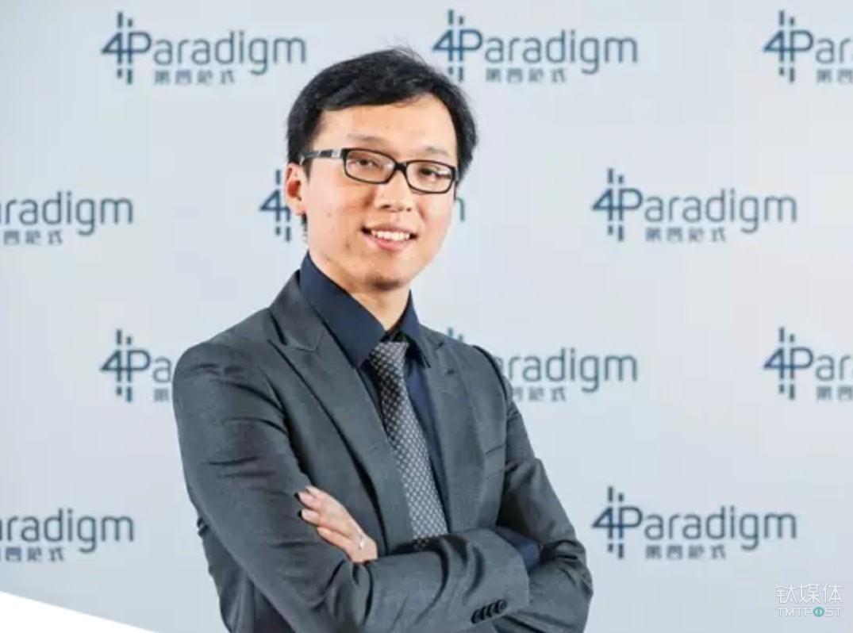 第四范式创始人及CEO戴文渊