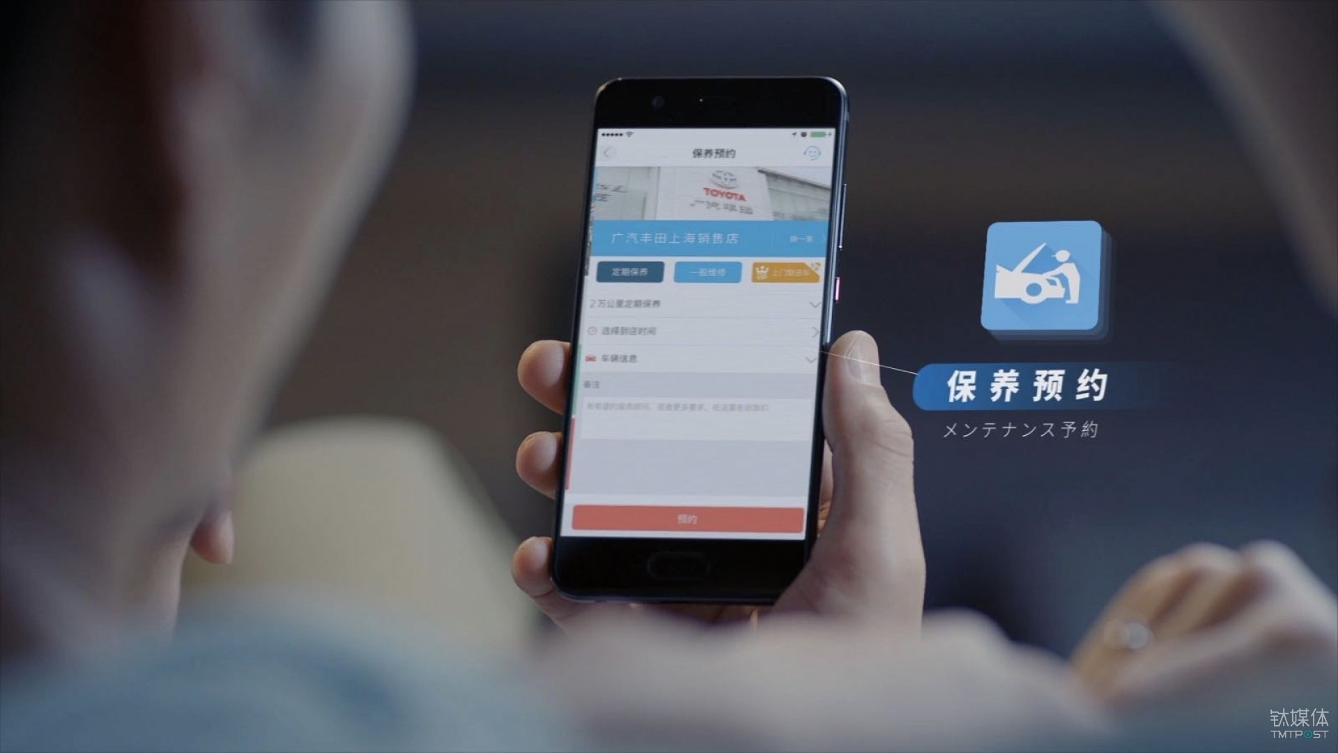 广汽丰田丰云行App荣获2017 「最佳汽车出行云服务」 BTAwards 20