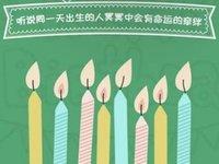 """""""同一天生日""""筹款方爱佑未来发公告,捐款用户可发邮件申请退款"""