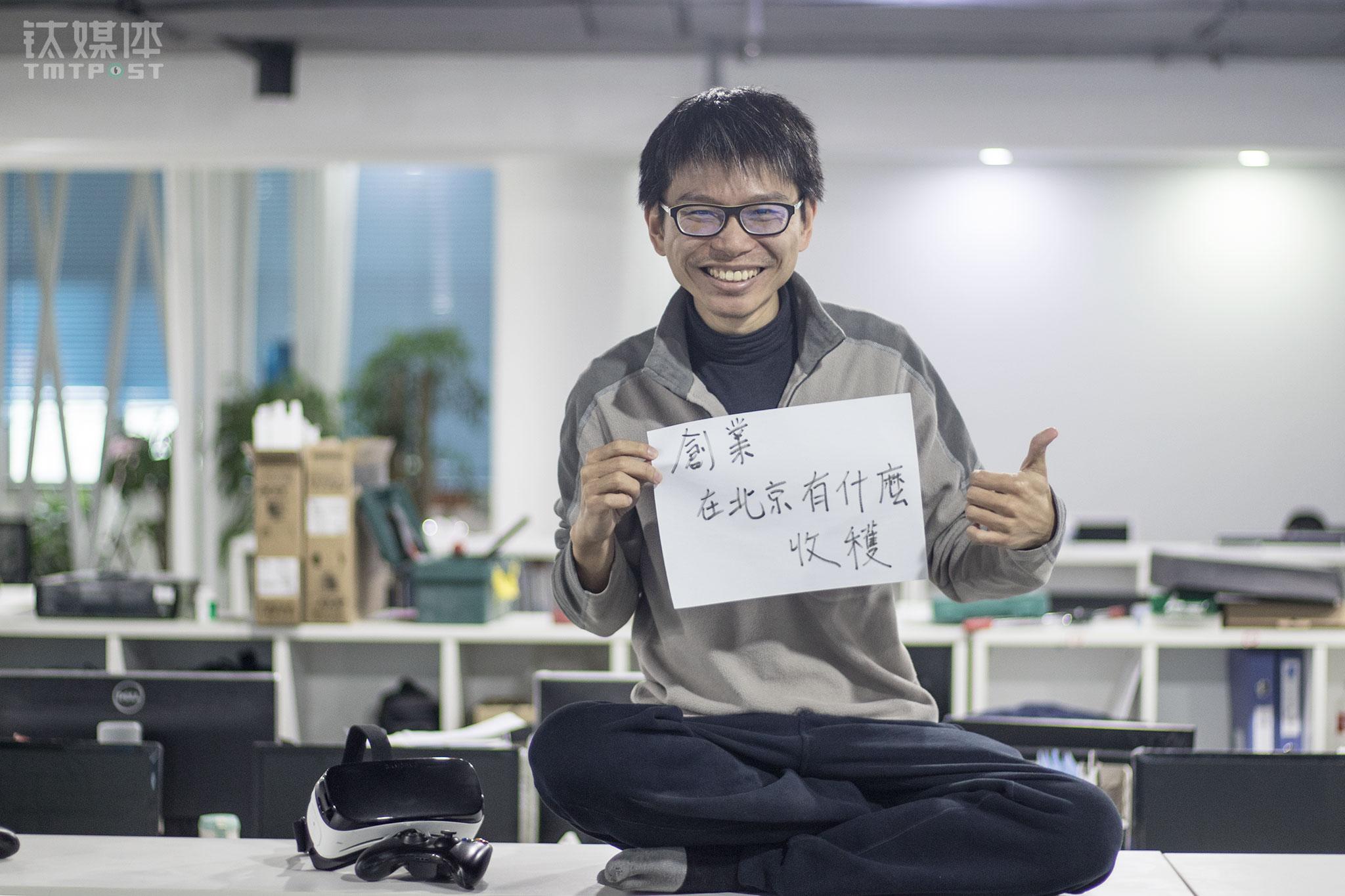 2016年1月底,钛媒体《在线》做了一期《过年回家最怕被提问,来看这10位程序猿的问答秘籍》,魔多VR联合创始人、CTO钟文昌写下了家人曾经问过自己的问题:在北京创业有什么收获。2011年他从家乡台北到北京寻找机会,之后一直留在北京。在北京他收获了朋友,收获了创业的经验。