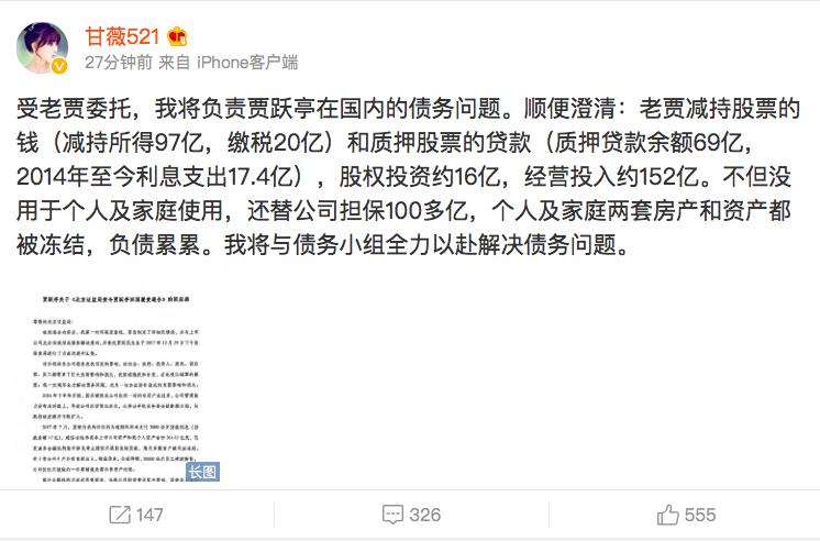 贾跃亭妻子甘薇 @甘薇521 微博截图