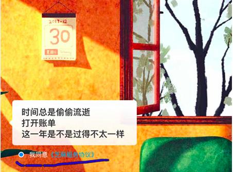 【钛晨报】支付宝回应年度账单默选《芝麻服务协议》 :初衷没错,但方式愚蠢至极