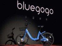 小蓝单车交由滴滴托管,用户押金可转为单车券和出行券 | 钛快讯