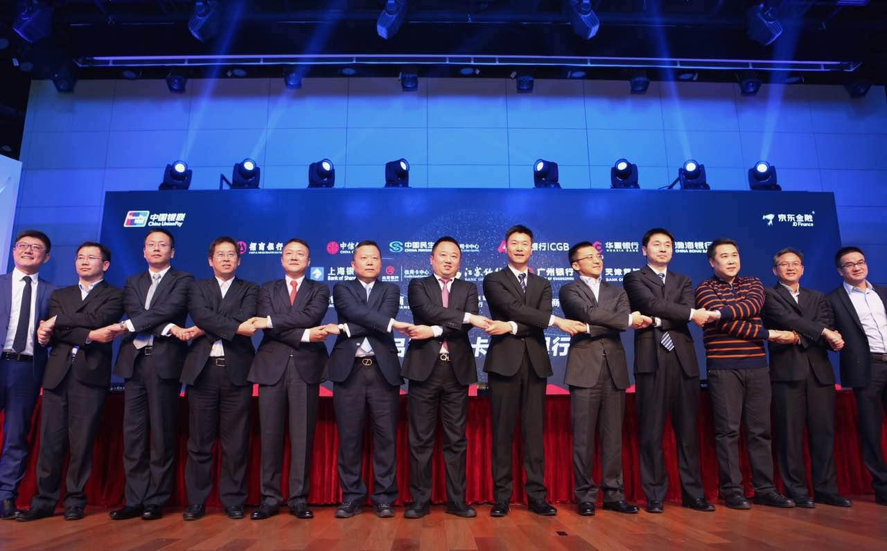 2017年1月4日,京东金融与中国银联达成合作