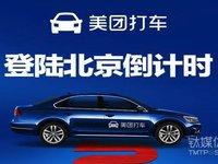 已下线预告页面,美团打车北京站延迟开通 | 1月12日坏消息榜