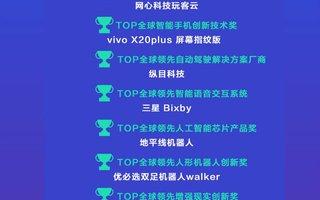 他们是 2018 CES 上最亮眼的中国科技力量,值得记住这些名字|钛媒体直击