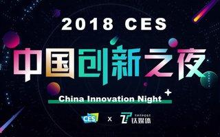 引领中国创新力量,吉林福彩时时彩站在 CES 用科技对话世界