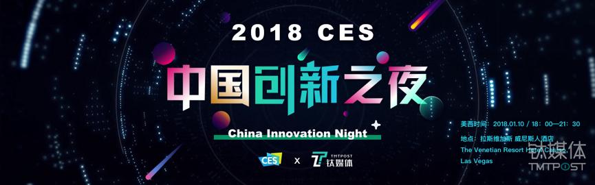 引领中国创新力量,站在 ces 用科技对话世界