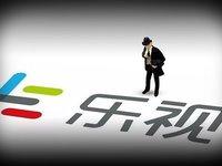 乐视网重组失败,宣布终止收购乐视影业 | 钛快讯