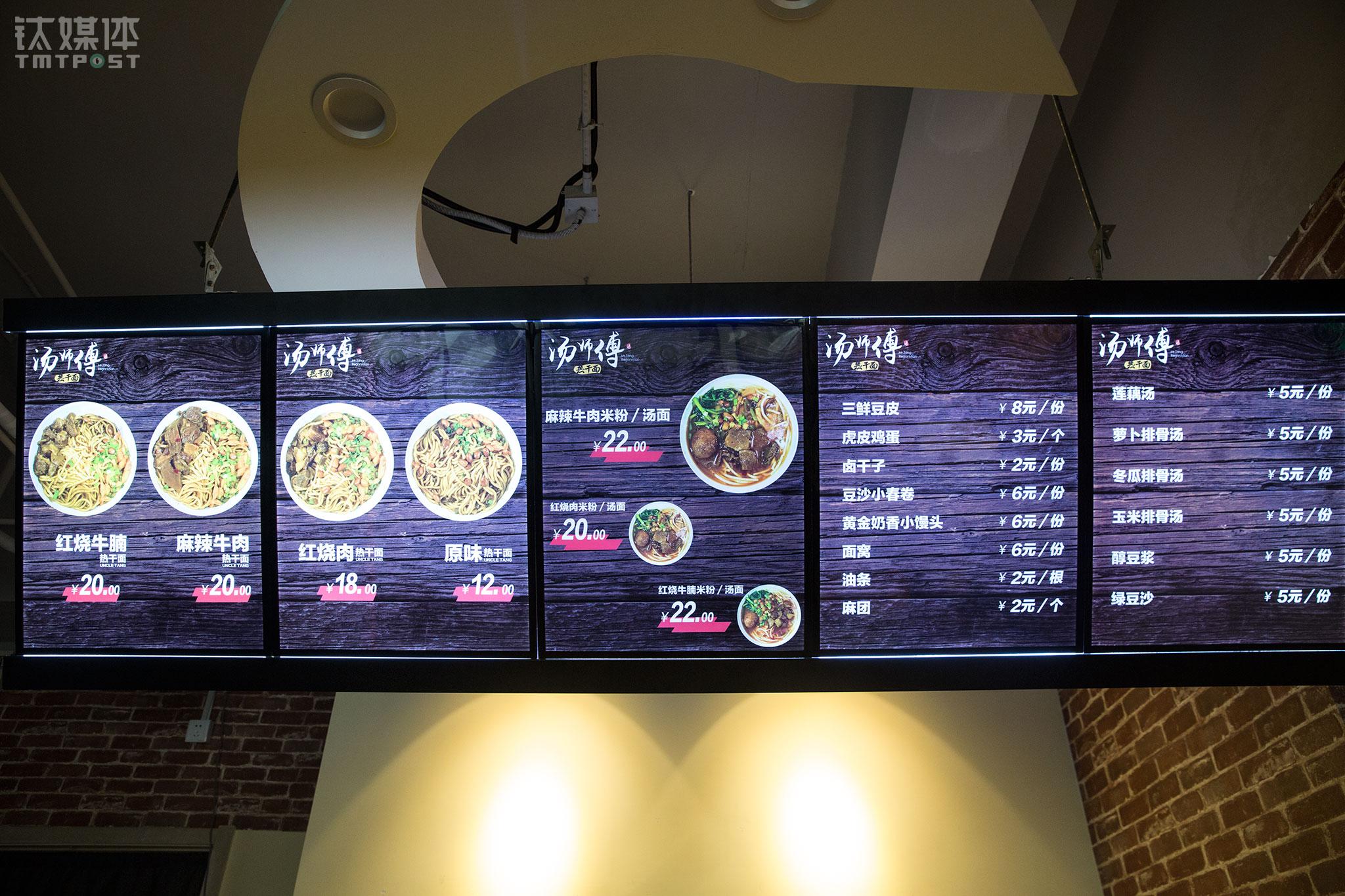 从2016年6月到2017年12月,1年半时间,汤师傅热干面先后在大黄庄、通州万达、双桥、慈云寺、长楹天街开了4家店,并且都以外卖为主要来源,甚至有的只做外卖。为了让更广泛的人群接受热干面,老汤父子做了一些改良,还重新设计了配菜小食、煨汤。常营店堂食区的价格表上,一碗面的价格在20元左右,在外卖平台上品类更加丰富,价格从十几块到四十左右不等。