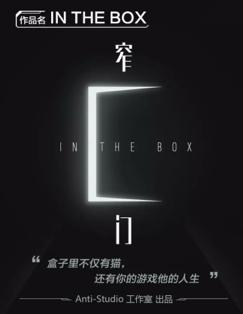 解谜游戏《in the box》