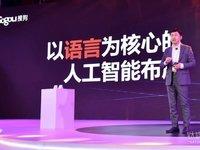搜狗2018年如何布局 AI?王小川说要从翻译机和速记笔开始