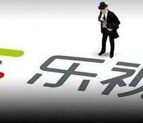 【钛晨报】乐视网公告:预计2017年亏损116.05亿元-116.1亿元