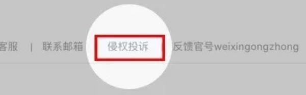 """微信这波打假来势汹汹:永久下架875个""""假货高仿类""""小程序   钛快讯        翻译失败"""