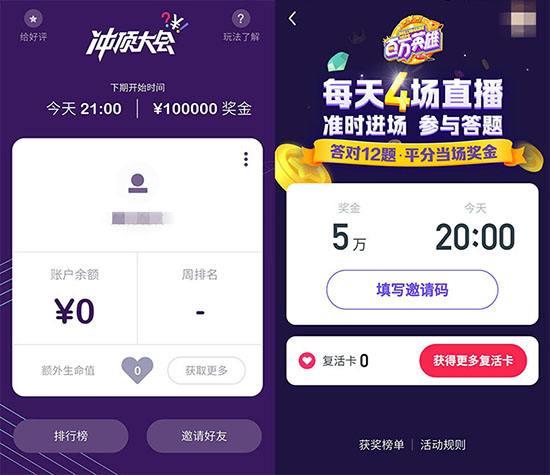 直播答�}模式基本上照搬了美��的HQ Trivia。它由六秒短��l平�_Vine的��始人Rus Yusupov���k,2017年8月正式上�iOS版。�o接著12月的第二��周日,HQ Trivia把��金提高到10000美元,��天晚上的同�r在�人�稻屯黄�40�f。