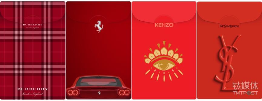 """QQ 与奢侈品牌合作推出的""""联名限量款红包"""""""