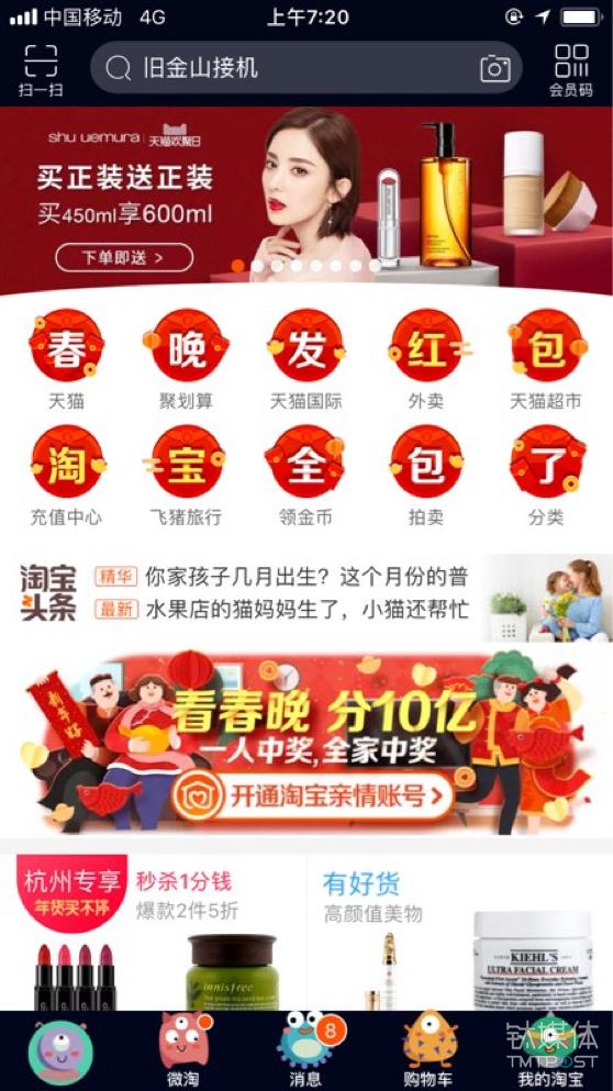 微信、QQ、淘宝、支付宝、小米…这里有一份 2018 春节红包最强攻略