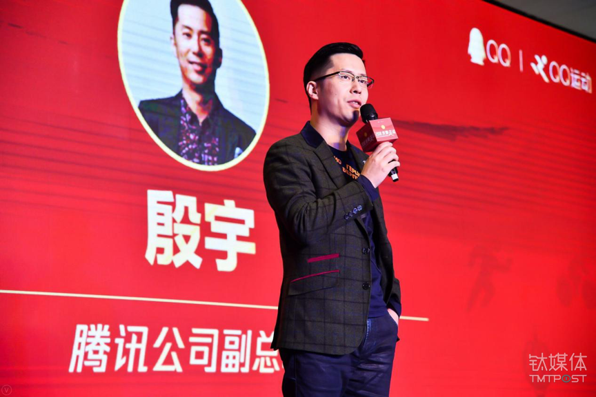 腾讯公司副总裁殷宇