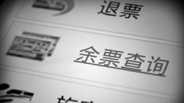 """春运火车票瞬间秒光背后,""""新黄牛""""演进史"""