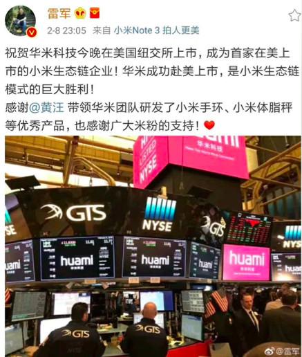 他还在今日继续发文祝贺,称华米成功赴美上市,是小米生态链模式的巨大胜利,它对小米继续推动中国制造业的转型升级意义重大。