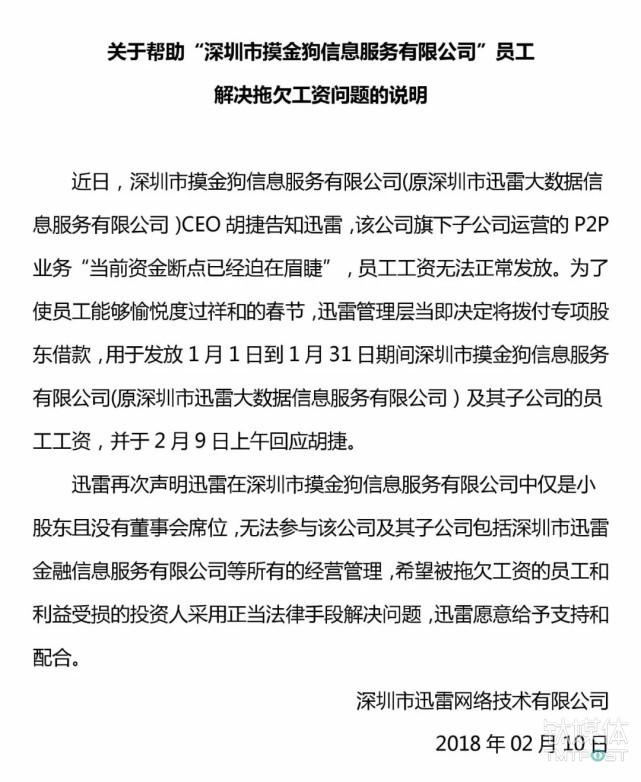 """迅雷集团发布,将帮助""""摸金狗""""公司解决员工拖欠工资"""