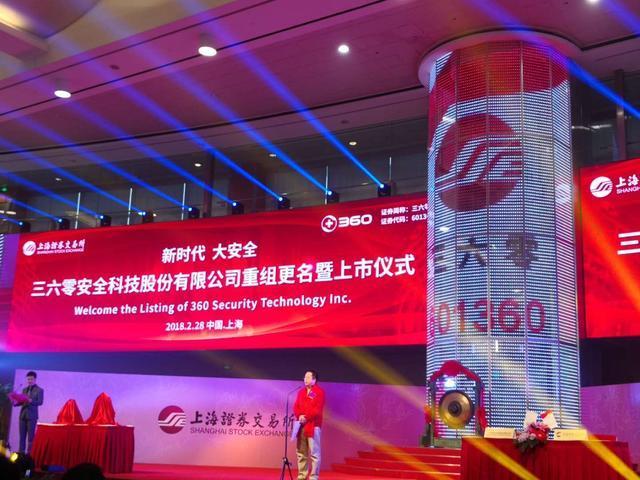 360正式回归A股市场,江南嘉捷更名为三六零|钛快讯        翻译失败