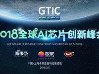 关注人工智能产业变革,给你一份参会地图:中国AI芯片产业峰会3月登陆上海