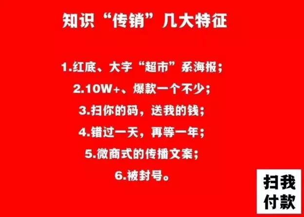 微商、币圈、知识付费,中国互联网底层从业者的生存困境